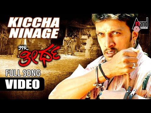 Mr. Theertha -  Kicha Ninage
