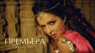 NYUSHA / НЮША - Где ты, там я (Official clip) HD