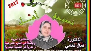 أسباب احترام الأم و الاهتمام بها رفقة الدكتورة امال نعامي على نصيحة أمل 21/03/2017