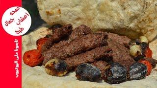 كباب عراقي على الفحم بأجواء تركية