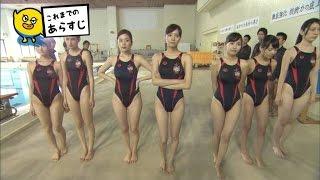 getlinkyoutube.com-美少女アイドルたちの競泳水着姿が美しい。水球ヤンキース 筧美和子 スクール水着