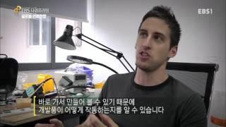 EBS 다큐프라임 - Docuprime_글로벌 인재전쟁 3부- 용의 숨겨진 발톱_#002