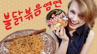 getlinkyoutube.com-Fire Spice/Hot/ Spicy Ramyun (불닭볶음면) and HICCUPS