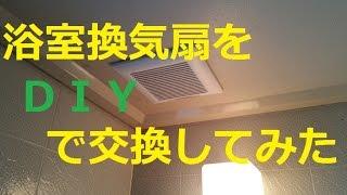 【天井埋め込み型】浴室換気扇の交換方法