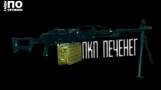 getlinkyoutube.com-Contract Wars: Гайды по оружию [Черепаха с ПКП Печенег]