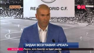 "getlinkyoutube.com-Зидан - главный тренер ""Реала"""