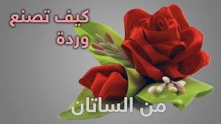 getlinkyoutube.com-كيف تصنع وردة جميلة من شرائط الساتان