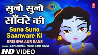 getlinkyoutube.com-Suno Suno Saanware Ki [Krishna Leaving Vrindavan Full HD Song] By Shreya Ghoshal I Krishna Aur Kans