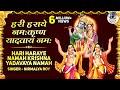 HARI HARAYE NAMAH KRISHNA - SHRI KRISHNA BHAJAN - VERY BEAUTIFUL SONG  FULL SONG