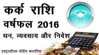 getlinkyoutube.com-कर्क राशि वर्षफल 2016 धन, व्यवसाय, आय Hindi Cancer 2016 Astrology Career, Finance and MONEY