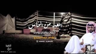 getlinkyoutube.com-ابعد عن الناس واشكي الهم من دونك //حمد البريدي