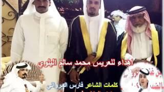 getlinkyoutube.com-اهداء للعريس محمد سالم البلوي كلمات الشاعر صقر المرواين اداء ذيب جهينه