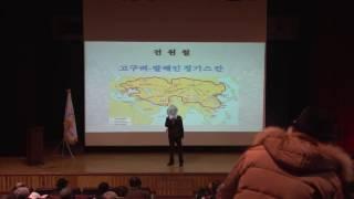세계의 정복자 징기스칸은 발해왕족의 후예 (전원철 박사 발제)