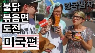 getlinkyoutube.com-불닭볶음면 도전: 미국편!!  //  Fire Noodle Challenge: American Edition!!