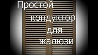 getlinkyoutube.com-Простой кондуктор для ЖАЛЮЗИ