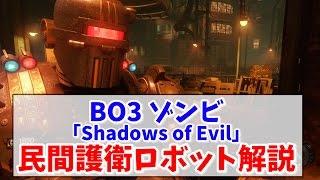 getlinkyoutube.com-【BO3 ゾンビ】民間護衛ロボットの召喚方法!【Shadows Of Evil】