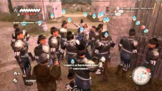 getlinkyoutube.com-Assassin Creed: Brotherhood - Funny game glitches