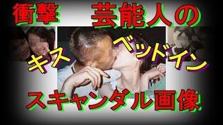 getlinkyoutube.com-【過激映像】芸能人スキャンダル画像集 デートキスベッド