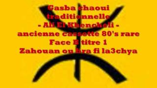 gasba chaoui trad - Ali El Khencheli - K7 2 - FB t1 -Zahouan ou bra fi la3chya