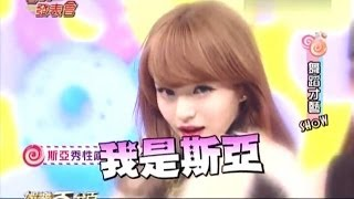 getlinkyoutube.com-蝴蝶與斯亞(糖果)PK性感表情   蝴蝶:小鬼,为什么不Call Me?