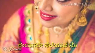 E Hrudayada Bagilu Terada Ondu Chandada Hennivalu Kannada video song with Lyrics ...
