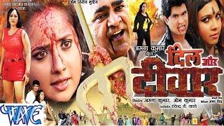 getlinkyoutube.com-HD दिल और दिवार    Latest Bhojpuri Film Trailor    Dil Aur Diwar    Bhojpuri Film Promo 2015