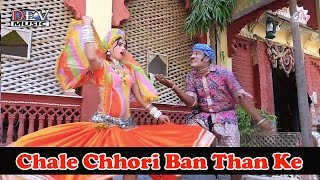 getlinkyoutube.com-Rajasthani DJ songs 2014 New | CHORI CHALI BAN THAN KE | Hot Dhamaal Dance Song | HD Video Song