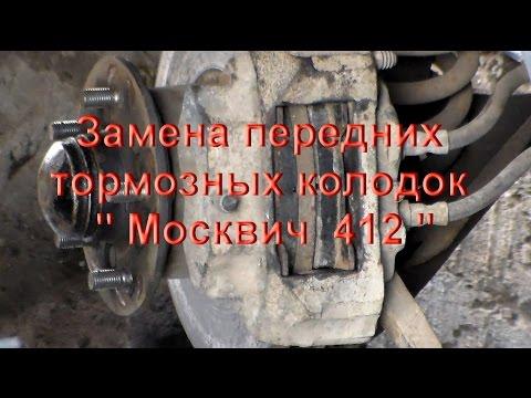 """Замена передних тормозных колодок """" Москвич 412 """""""