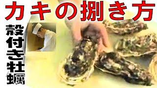 getlinkyoutube.com-殻付かきのさばき方(Oyster)