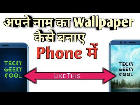 Download Thumbnail For Apne Naam Ka Wallpaper Kaise Banaye How To