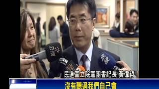 getlinkyoutube.com-中媒專訪 許信良:台獨非民進黨主流-民視新聞