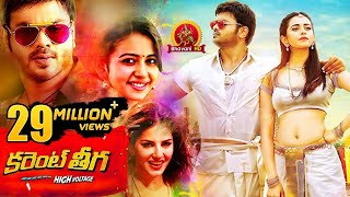 getlinkyoutube.com-Current Theega Full Movie || Sunny Leone, Manchu Manoj, Rakul Preet Singh || Current Teega