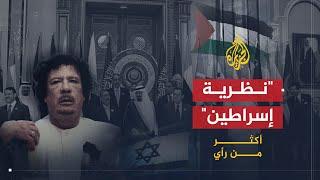 getlinkyoutube.com-أكثر من رأي - الزعيم القذافي والأوضاع الراهنة في المنطقة
