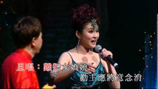 getlinkyoutube.com-尹光 / 張美峯 - 天子風流宰相嬌 (尹光經典任白再遇新馬演唱會)