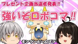 getlinkyoutube.com-【妖怪ウォッチぷにぷに】ロボコマ当選者発表!&ロボ縛りでお披露目バトル!!