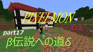 getlinkyoutube.com-【マインクラフト】 ポケモンmod  pixelmon 伝説への道part17