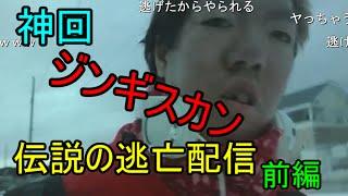 getlinkyoutube.com-【ジンギスカン】神回 家族との決別 兄に殺人予告されリアル逃走中 前編【ニコ生】