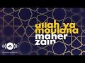 Maher Zain - Allah Ya Moulana | ماهر زين - الله يا مولانا | Official Lyrics 2016