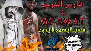 getlinkyoutube.com-Mc swat &فارس الحربي 2014