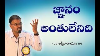 జ్ఞానం అంతులేనిది | JD Lakshmi Narayana motivational speech in telugu at IMPACT 2018 | latest video