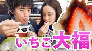 getlinkyoutube.com-嫁と初めての「いちご大福」作りにチャレンジ!