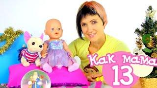 getlinkyoutube.com-Как МАМА. Серия 13. Новогоднее платье для куклы Эмили.