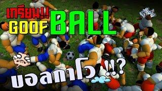 getlinkyoutube.com-GoofBall - ฟุตบอลขี้เมา (กาโวจริงๆ)