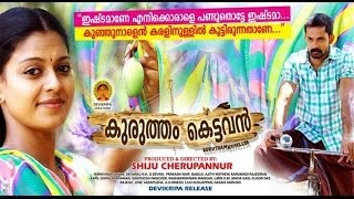 getlinkyoutube.com-malayalam full movie 2015 new releases - KURUTHAM KETTAVAN