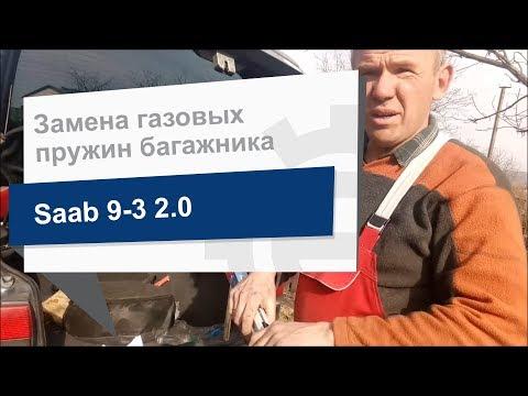 Замена газовых пружин багажника MAPCO 91934 на Saab 9-3