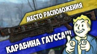 getlinkyoutube.com-Где найти карабин Гаусса [ Fallout 4 ]