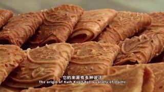 getlinkyoutube.com-余仁生2016新年糕餅人文故事1   Kuih Kapit 中英字幕版 HD