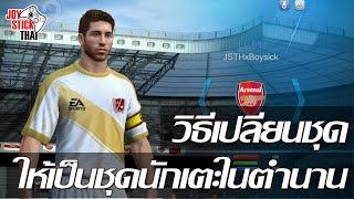 getlinkyoutube.com-FIFA Online 3 - วิธีเปลี่ยนชุดแข่งให้เป็นชุดนักเตะในตำนาน ง่ายๆ