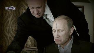 getlinkyoutube.com-Что едят лидеры России: все тайны особой кухни Кремля - Инсайдер, 01.12.2016