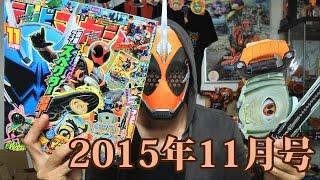 getlinkyoutube.com-テレビマガジン2015年11月号の付録で遊びます